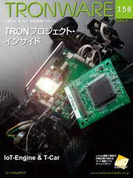 TRONWARE VOL.158 (TRON & IoT 技術情報マガジン) 漫画