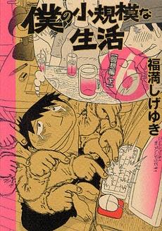 僕の小規模な生活 (1-6巻 最新刊) 漫画