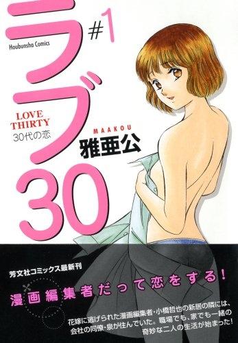 ラブ30 (1-5巻 全巻) 漫画