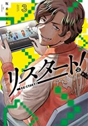リスタート!〜34歳ゲームディレクターのつよくてニューゲーム〜 (1巻 最新刊)