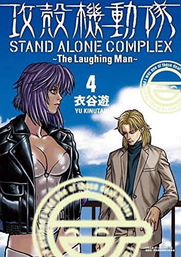 攻殻機動隊 STAND ALONE COMPLEX 〜The Laughing Man〜 (1-4巻 全巻) 漫画