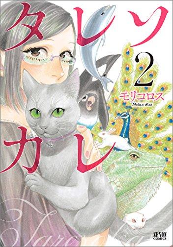 タレソカレ (1-2巻 全巻) 漫画