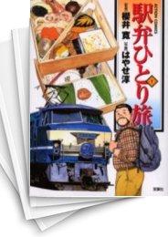 【中古】駅弁ひとり旅 (1-15巻) 漫画