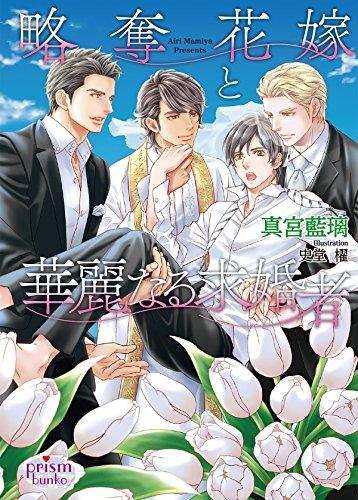 【ライトノベル】略奪花嫁と華麗なる求婚者 漫画