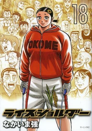 ライスショルダー (1-18巻 全巻) 漫画