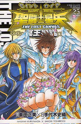 聖闘士星矢 THE LOST CANVAS 冥王神話 (1-25巻 全巻) 漫画