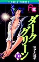 ダークグリーン (1-10巻 全巻) 漫画