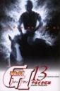 優駿の門G1 (1-13巻 全巻)