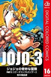 ジョジョの奇妙な冒険 第3部 カラー版 16 冊セット全巻