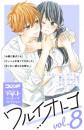 ワルイオトコ 別フレ×デザートワンテーマコレクション 8 冊セット最新刊まで 漫画