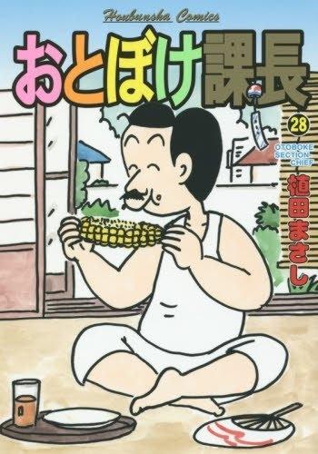◆特典あり◆おとぼけ課長 漫画