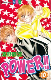 POWER!!(10) 漫画