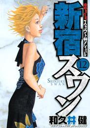 新宿スワン(12) 漫画
