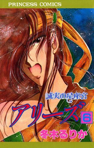 アリーズ 6 誠実の星座宮 漫画