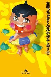 おぼっちゃまくん4(下) 漫画