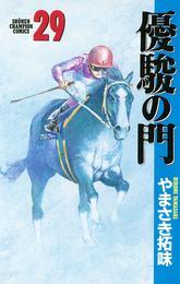 優駿の門(29) 漫画
