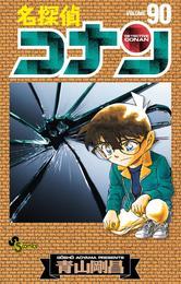 名探偵コナン(90) 漫画