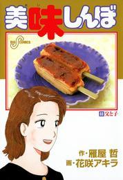 美味しんぼ(68) 漫画