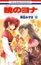 暁のヨナ 10巻 漫画