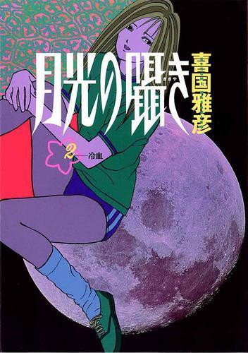 月光の囁き 漫画