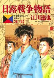 日露戦争物語(3) 漫画