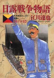 日露戦争物語(15) 漫画