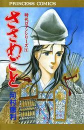 時代ロマンシリーズ 1 ささめごと 漫画