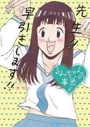 るみちゃんの事象(6) 漫画