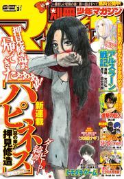 別冊少年マガジン 2015年3月号 [2015年2月9日発売] 漫画