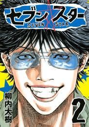 セブン☆スター(2) 漫画