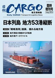 日刊CARGO臨時増刊号 地方港特集「日本列島地方港53港縦断」