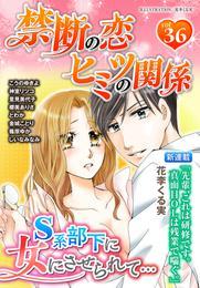 禁断の恋 ヒミツの関係 vol.36 漫画