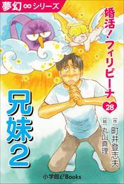 夢幻∞シリーズ 婚活!フィリピーナ28 兄妹2 漫画