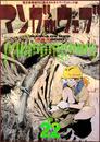 マンガ on ウェブ 第22号 漫画