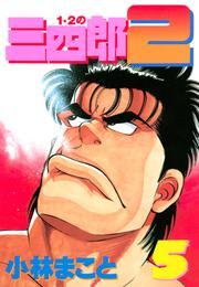 1・2の三四郎2(5) 漫画