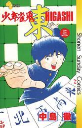 少年雀鬼 東(ひがし)(3) 漫画