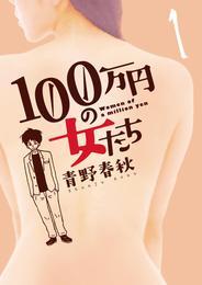 100万円の女たち(1) 漫画