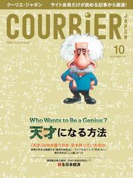 COURRiER Japon (クーリエジャポン)[電子書籍パッケージ版] 2017年 10月号 漫画