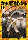 カイと怪獣のタネ(1)【電子限定特典ペーパー付き】 漫画