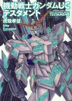 機動戦士ガンダムUC・テスタメント 漫画