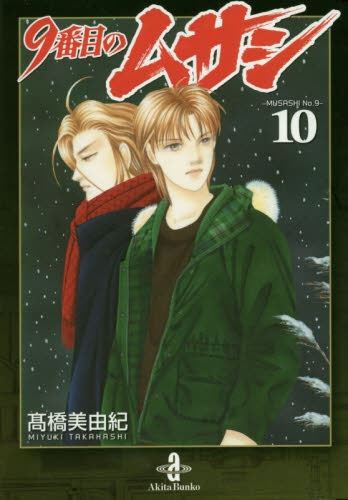 9番目のムサシ (1-10巻 最新刊) 漫画