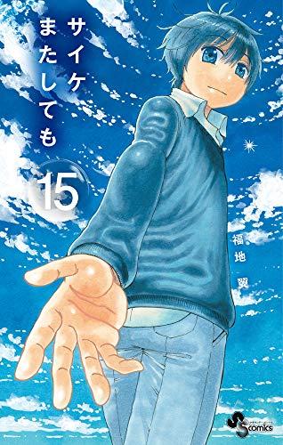 サイケまたしても (1-11巻 最新刊) 漫画
