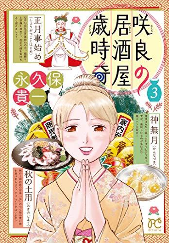 咲良の居酒屋歳時奇(1巻 最新刊)