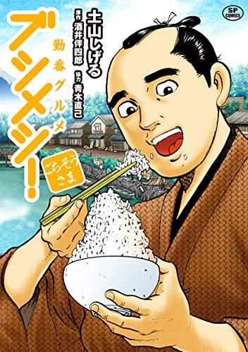 勤番グルメ ブシメシ! 漫画