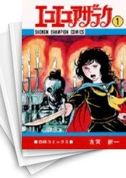 【中古】エコエコアザラク (1-19巻) 漫画