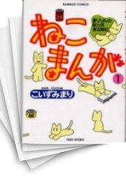 【中古】ねこまんが (1-8巻) 漫画