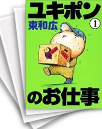【中古】ユキポンのお仕事 (1-15巻) 漫画