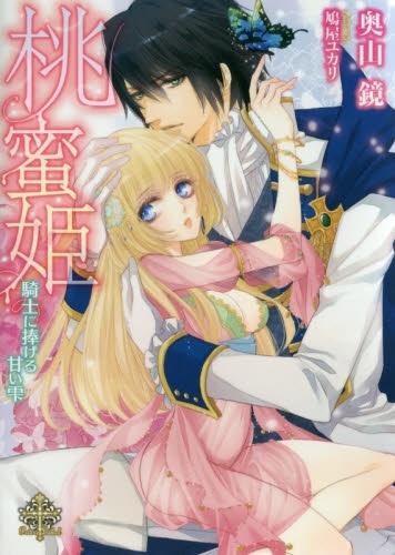 【ライトノベル】桃蜜姫 騎士に捧げる甘い雫 漫画