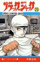ブラック・ジャック (1-25巻 全巻) 漫画