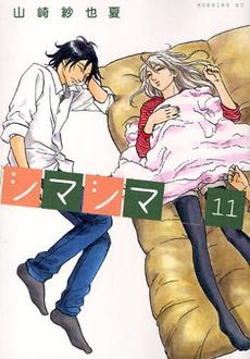 シマシマ (1-12巻 全巻) 漫画
